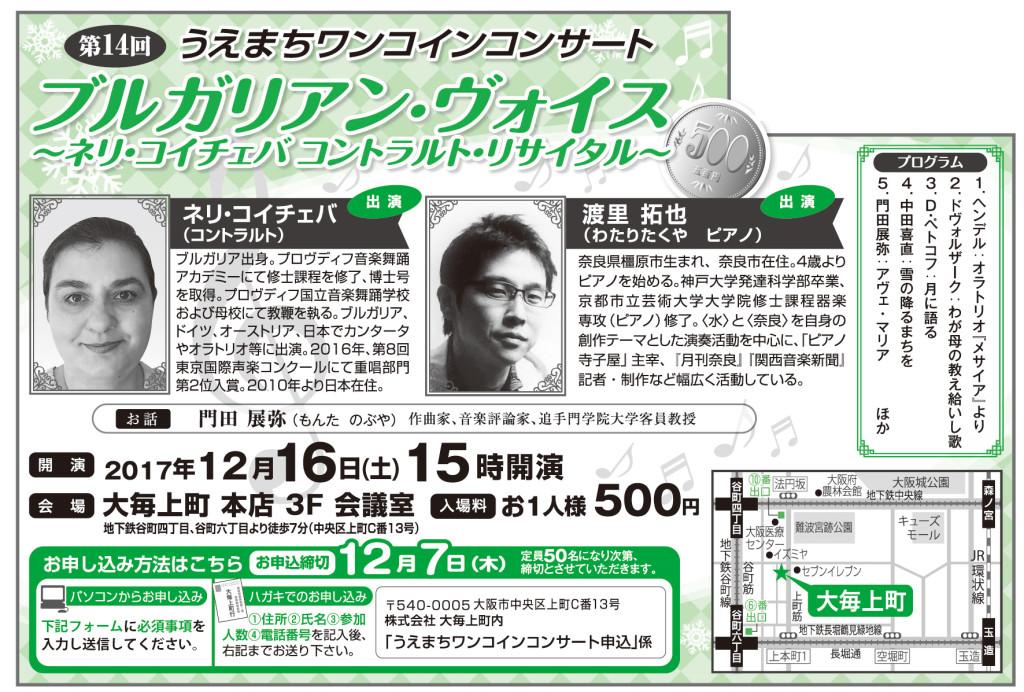 12月16日うえまちワンコイン